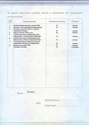 Диплом о профессиональной переподготовке - страница 2