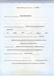 Диплом о профессиональной переподготовке - страница 3