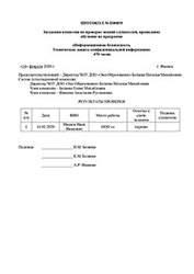 Диплом о профессиональной переподготовке - страница 4