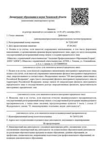 Лицензия - страница 4