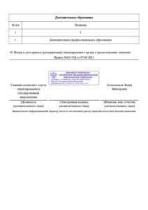 Лицензия - страница 5