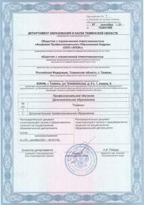 Лицензия - страница 3
